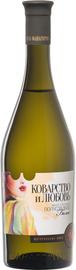 Вино столовое белое полусладкое «Коварство и Любовь, 0.7 л»