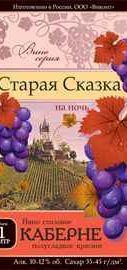Вино столовое красное полусладкое «Старая Сказка на Ночь Каберне»