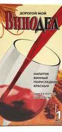 Напиток винный  красный полусладкий «Дорогой мой Винодел (Тетра Пак)»