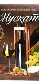 Вино столовое белое полусладкое «Мускат (Тетра Пак)»