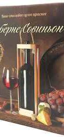 Вино столовое красное сухое «Каберне-Совиньон (Тетра Пак)»