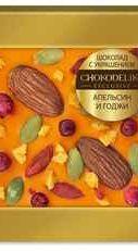 Шоколад белый с украшением «Апельсин и годжи» 35 гр., в блистере