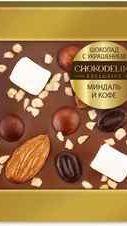 Шоколад молочный с украшением «Миндаль и кофе» 35 гр., в блистере