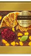 Шоколад молочный с украшением «Ежевика и апельсин» 35 гр., в блистере