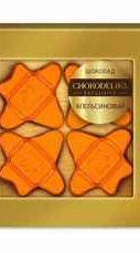 Шоколад «Вкусовой шоколад Апельсиновый» 40 гр. в блистере