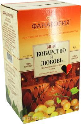 Вино столовое белое полусладкое «Коварство и Любовь, 1 л»