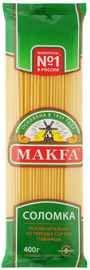 Спагетти «Makfa Соломка» 400 гр.